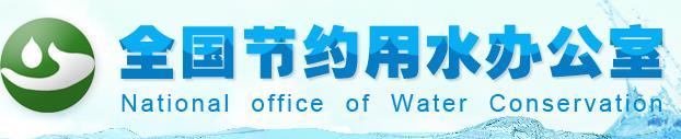 名称:全国节约用水办公室 描述: