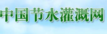 名称:中国节水灌溉网 描述: