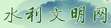 名称:水利文明网 描述: