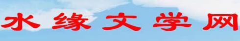 名称:水缘文学网 描述: